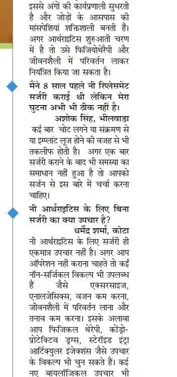 Rajasthan-Patrika -(राजस्थान पत्रिका)