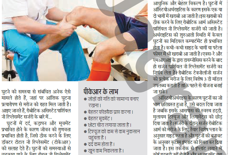 Dainik-Jagran-News